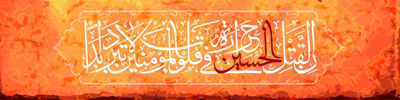 شهادت حسين سلام الله علیه آتشى در دل مؤمنان درانداخته است كه هرگز سرد نخواهد شد.