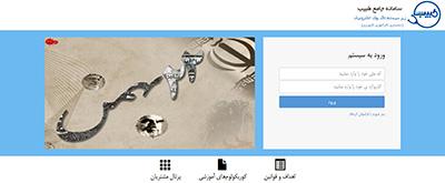سامانه لاگ بوک (رشته داخلی و بیهوشی) دانشگاه علوم پزشکی بابل