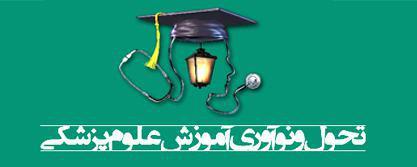 تحول و نوآوری در آموزش دانشگاه علوم پزشکی بابل