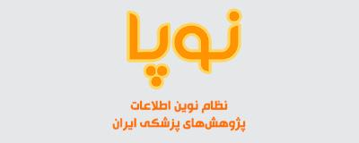 نظام نوین اطلاعات پژوهش های پزشکی ایران (نوپا)
