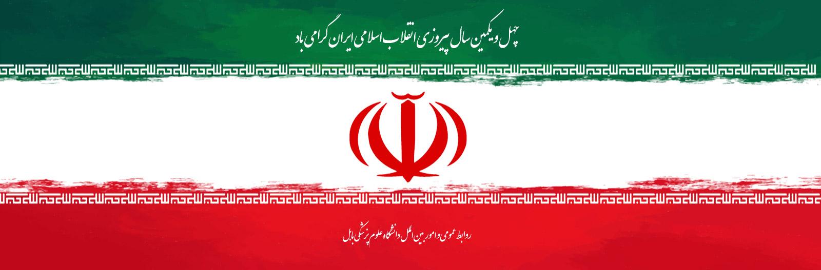 چهل و یکمین سال پیروزی انقلاب اسلامی ایران گرامی باد