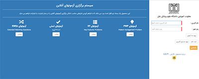 سامانه برگزاری آزمونهای آنلاین