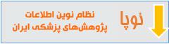 نظام نوین پژوهش های پزشکی ایران (نوپا)