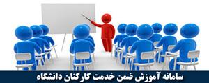 سامانه جامع آموزش کارکنان، ارزشیابی کارکنان، دریافت فیش حقوقی